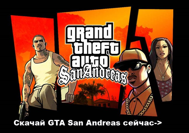 скачать gta san andreas parkour